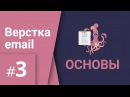 Верстка email письма (Zurb Foundation, Sass, Inky) - Часть 3 - Основы