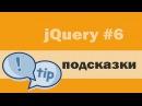 JQuery 6: всплывающая подсказка (tooltip)
