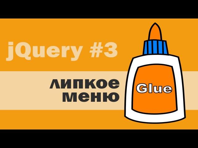 JQuery 3 Липкое меню