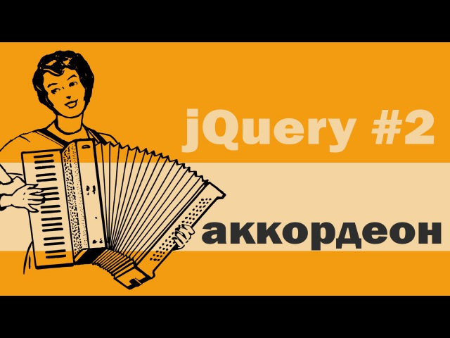 JQuery 2 Аккордеон