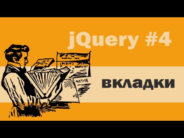 JQuery 4 вкладки (tabs)