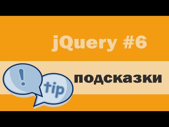 JQuery 6 всплывающая подсказка (tooltip)