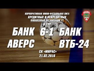 КОРПОРАТИВНАЯ ЛИГА.БАНК АВЕРС - БАНК ВТБ 24