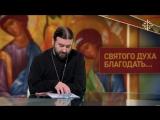 Праздник Святой Троицы. Святая правда. Протоиерей Андрей Ткачев