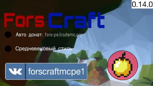 Ищите хороший средневековый сервер Minecraft PE? Тогда вам к нам!