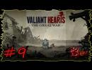 Lets Play Valiant Hearts The Great War 9 ► В Сен Миель ◄ Девичье прохождение