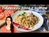 Вегетарианский плов с нутом по-узбекски | Добрые рецепты