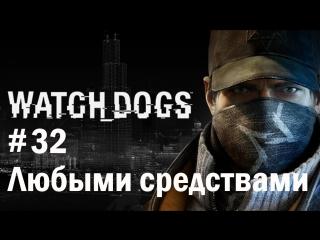 Прохождение Watch Dogs - 32 Любыми средствами
