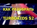 Как разобрать планшет Turbokids S2