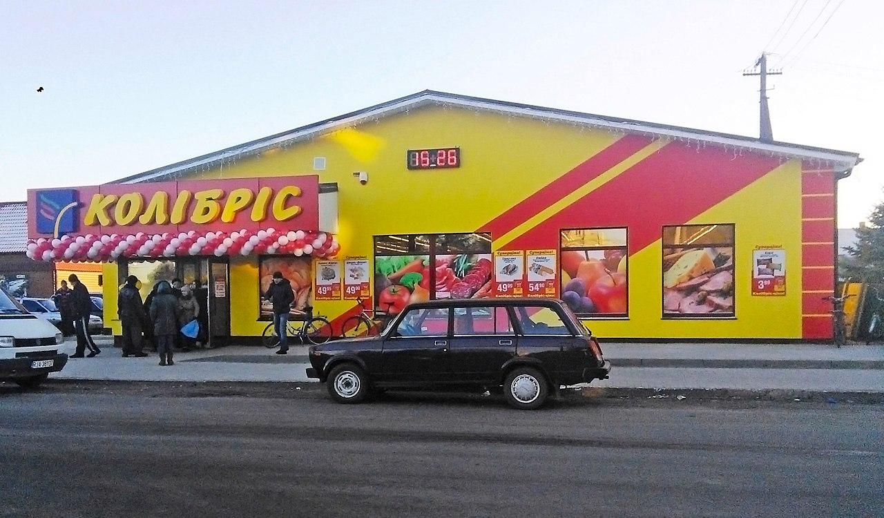 Колібріс в Раві-Руській по вул. 1-го Листопада, 5