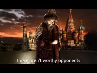 Иван Грозный победил Александра Македонского в рэп-дуэли