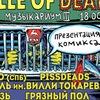 GAZELLE OF DEATH | 12 ИЮНЯ В МУЗЫКАРИУМ III
