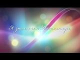 Мисти Эдвардс - Я знал с чем Я столкнусь (HD) - I Love You by Misty Edwards