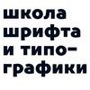 Школа шрифта и типографики TypeType