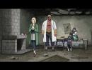 Наруто Ураганные Хроники [ТВ-2] | Naruto Shippuuden - 2 сезон 287 серия [Ancord]