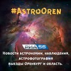 AstroOren