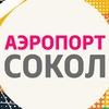 Аэропорт-Сокол
