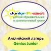 JUNIOR PROJECT детский образовательный проект