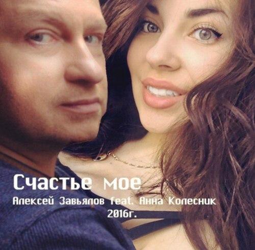 Алексей Завьялов feat. Анна Колесник - Остыли Чувства (2016)