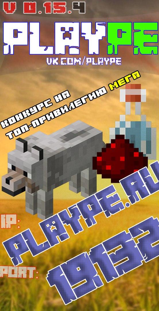 PlayPE – первый и единственный полноценный сервер на Minecraft Pocket Edition 0.15.4 РЕЛИЗ!