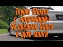 Toyota Chaser c перчинкой 4х-дверная Supra в духе манги BMIRussian