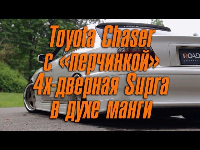 Toyota Chaser c перчинкой: 4х-дверная Supra в духе манги [BMIRussian]