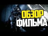 Мнение. Обзор на фильм Бэтмен против Супермена. ЛУЧШИЙ ФИЛЬМ!?
