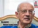 Андрей Пионтковский В Кремле паника, как в бункере Гитлера