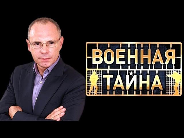 Интересные факты День Военной тайны с Игорем Прокопенко 11. 01. 2016 ( 2 часть )