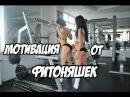 Фитнес мотивация от Фитоняшек