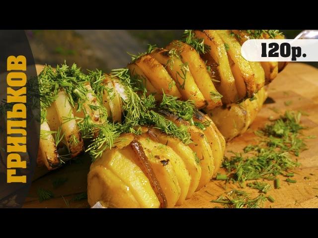 Запеченная картошка на шампурах (Идеальный гарнир к шашлыку)