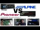 Alpine UTE 92BT и Pioneer MVH X580BT Сравнение недорогих процессорных магнитол