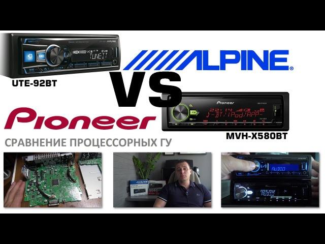 Alpine UTE-92BT и Pioneer MVH-X580BT - Сравнение недорогих процессорных магнитол