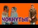 ОЧЕНЬ ВЕСЁЛЫЙ ФИЛЬМ Чокнутые комедия ФИЛЬМЫ СССР