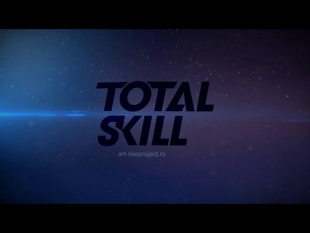 Total Skill 2016 Представление финалистов «Арт-Респект» в номинации «Танцор года» - Рябов Юрий