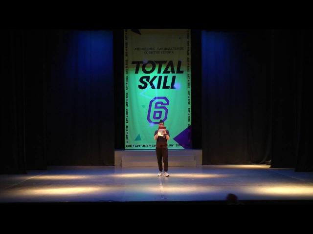 Total Skill 2016 Представление финалистов «Арт-Респект» в номинации «Танцор года» - Горячев Сергей