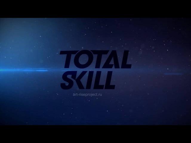 Total Skill 2016 Финалисты «Арт-Респект» в номинации «Коллектив года» - Flash of dance