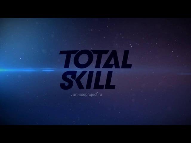 Total Skill 2016 Представление финалистов «Арт-Респект» в номинации «Прорыв года» - Queens