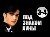 Под знаком Луны 3-4 серия (2015) Мелодрама сериал