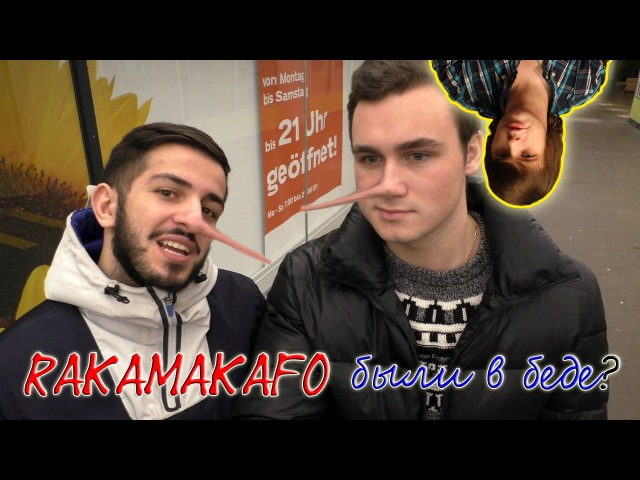Ракамакафо обманывают своих подписчиков! Rakamakafo в беде - Разоблачение! Опасный Типок!