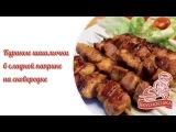 Куриные шашлычки в сладкой паприке на сковородке - ВКУСНОЕШКА
