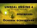 Освещение Unreal Engine 4 Основы освещения