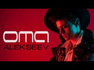 ALEKSEEV - OMA