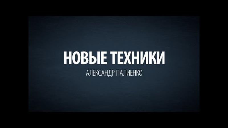 Новые техники. Александр Палиенко.
