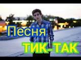 Песня Тик-Так от Эдварда Атевы
