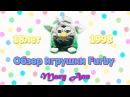 Mary Ann - показываем игрушку Furby (Ферби) 1998 года выпуска