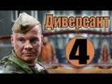 Боб фильм!!!    Диверсант. 4 Серия. Военный Сериал #kino  #film