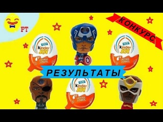 Результаты конкурса Мстители. Kinder Joy Avengers. Marvel