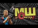 МШ о... Метро Часть 1 MSH About... Underground Part 1