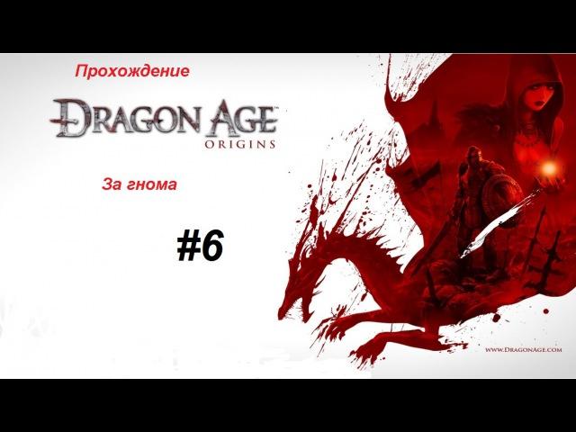 Прохождение игры Dragon Age Origins: за знатного гнома 6 серия